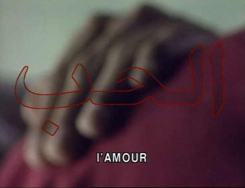 apprends moi, film d' Akram Zaatari, 1996